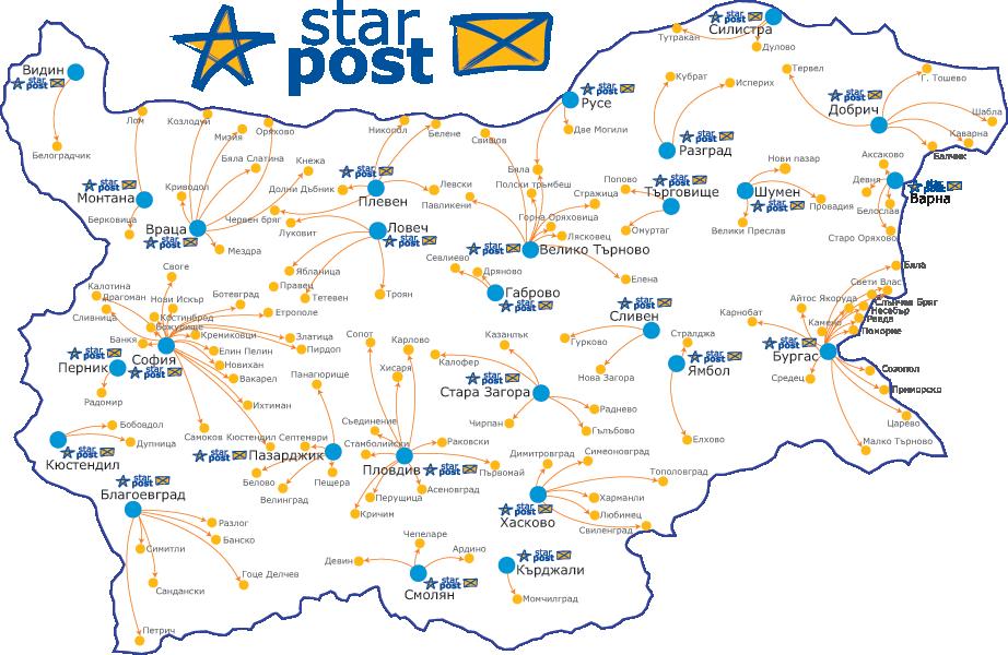 Карта на покритието - куриерска фирма Старпост